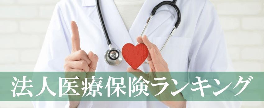 医療保険ランキング