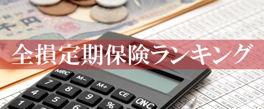 全損定期保険ランキング