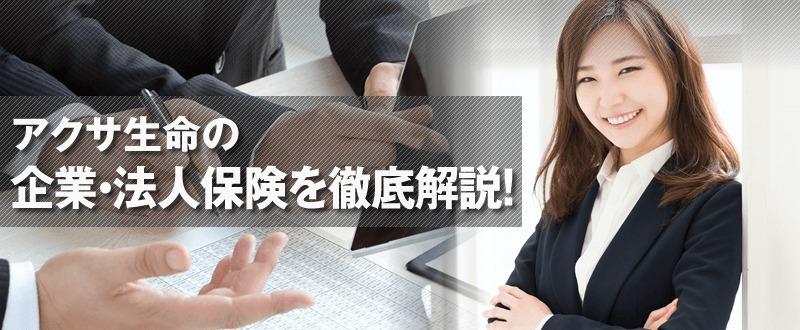 アクサ生命の企業保険