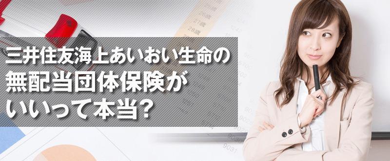 三井住友海上あいおい生命の法人保険