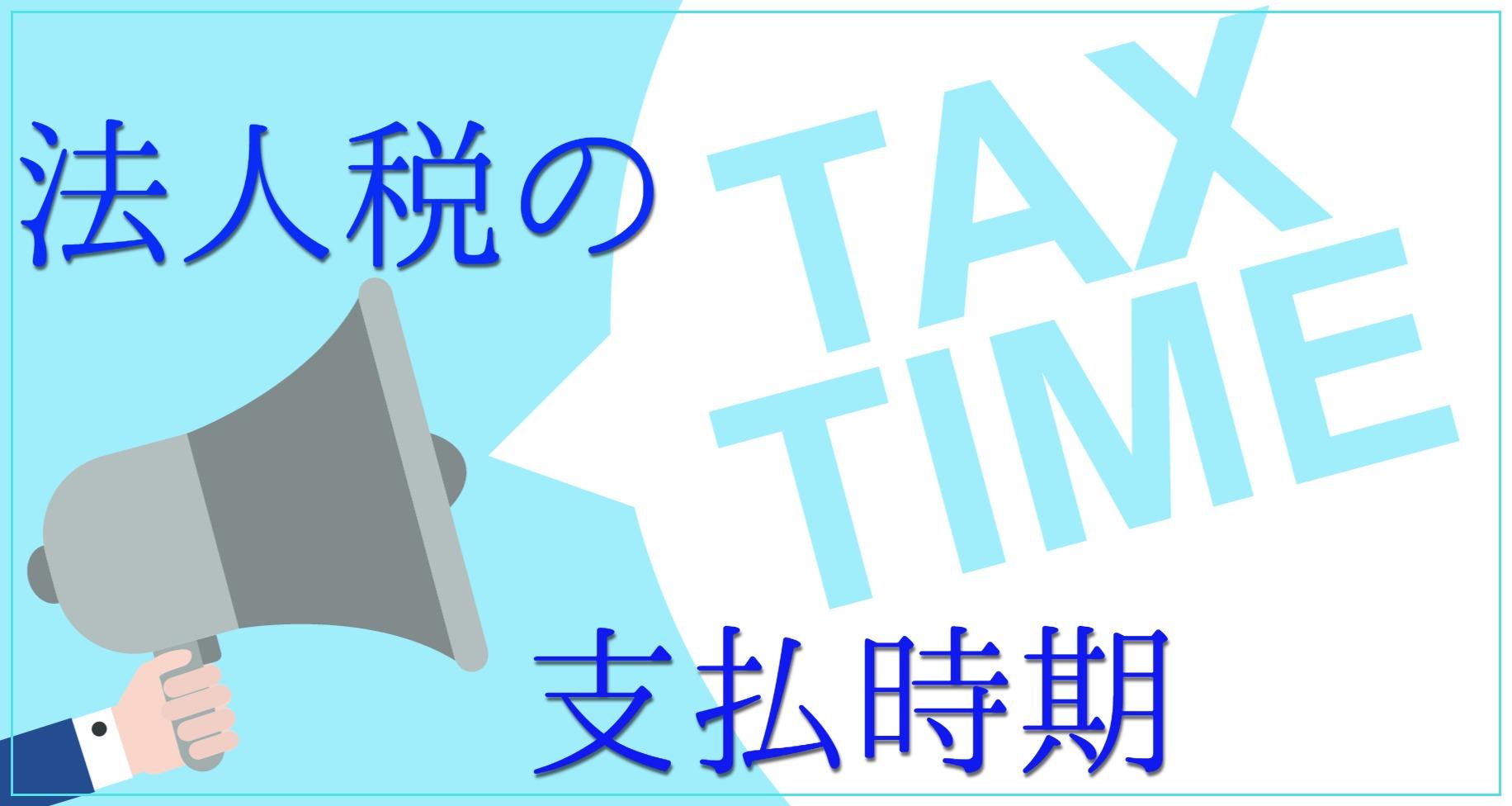 法人税の支払時期