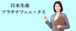 日本生命 保険商品